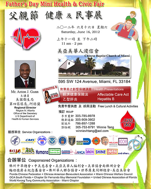 Chinese Organizations celebrate Father's Day – Chinese Community Health & Civic Fair